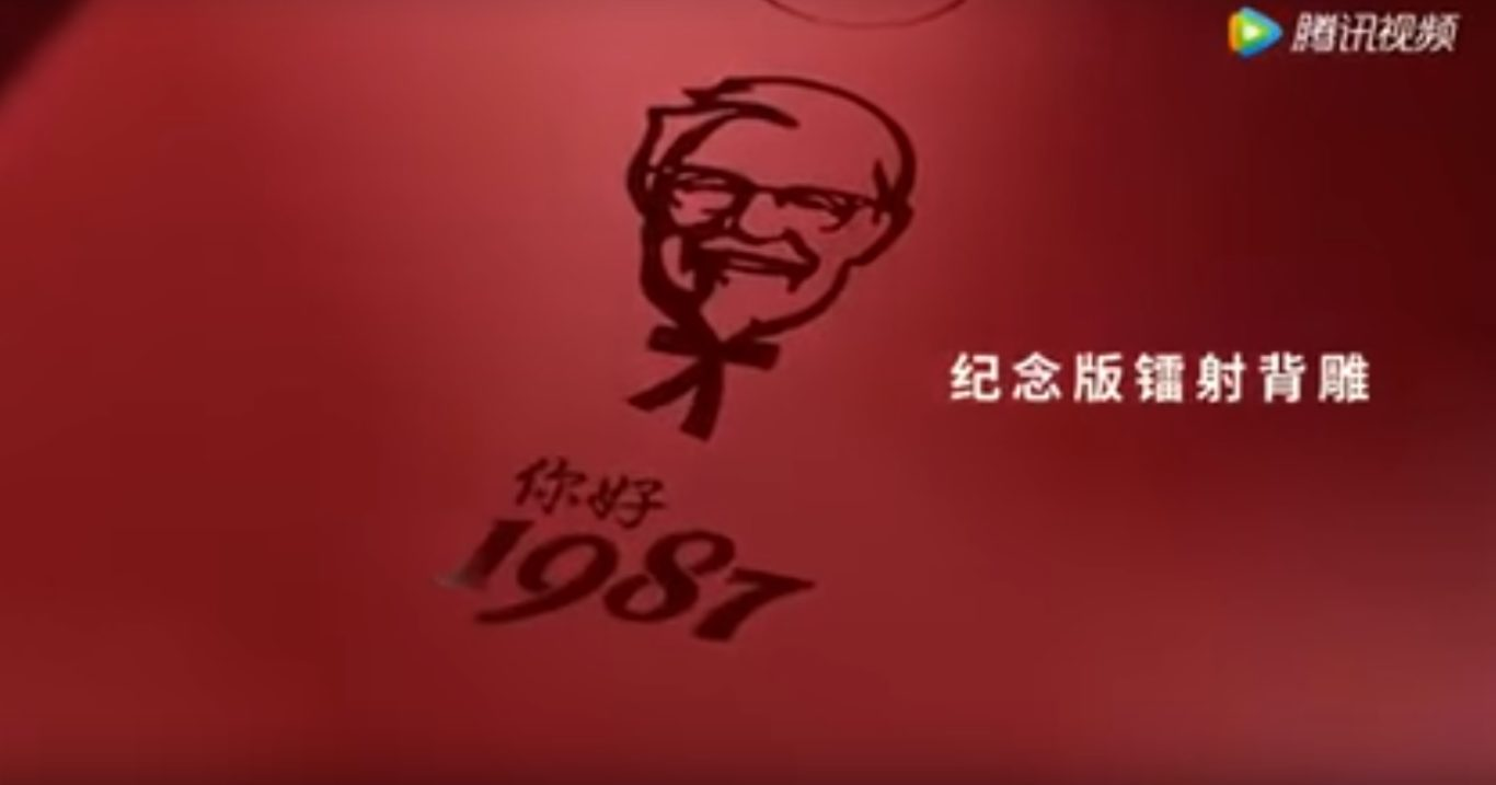 KFC branding on Huawei phone